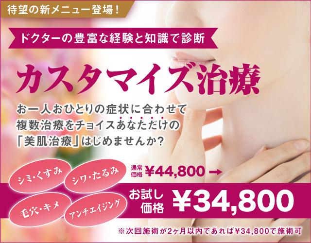 姫路メディカルクリニック 待望の新メニュー カスタマイズ治療 次回施術が2ヶ月以内ならずっと¥34,800