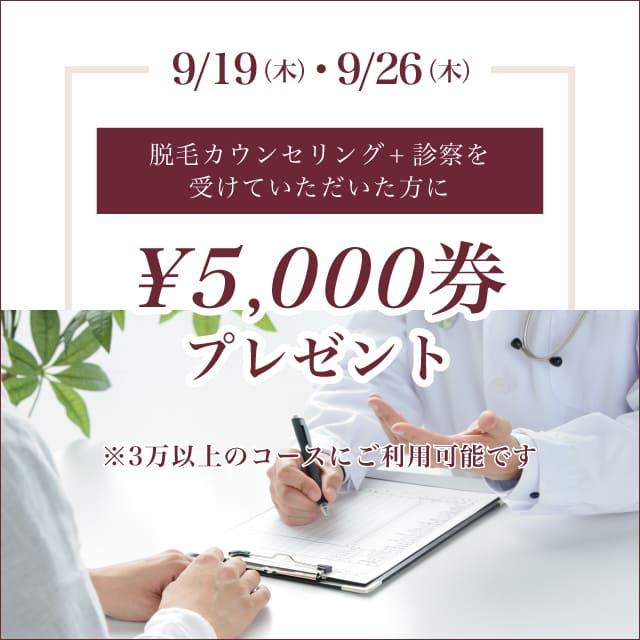 姫路メディカルクリニック 9/19(木)9/25(木) 脱毛カウンセリング・診察を受けていただきた方に¥5,000券プレゼント