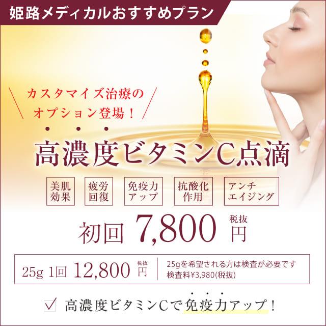 姫路メディカル 高濃度ビタミンC注射