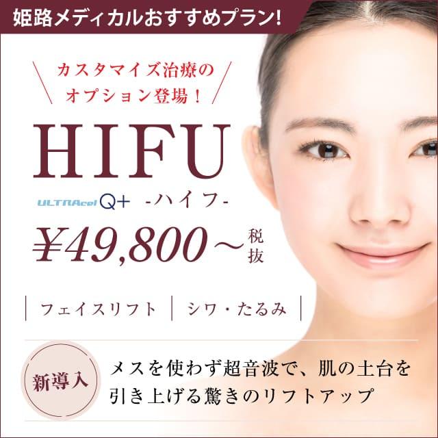 姫路メディカルクリニック おすすめ|カスタマイズ治療「ハイフオプション」をご紹介!