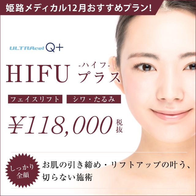 姫路メディカルクリニック 12月おすすめ|ハイフプラス3万円引き !