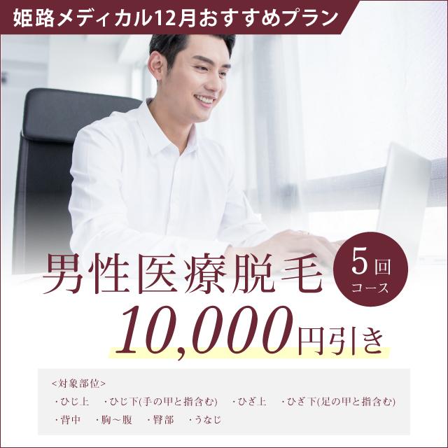 姫路メディカルクリニック 男性脱毛5回コースご契約で1万円引き