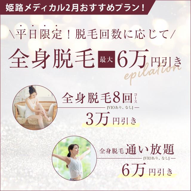 姫路メディカルクリニック 平日限定!全身!脱毛回数に応じて最大6万円引き