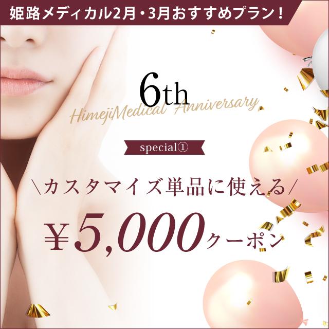 姫路メディカルクリニック 6周年!カスタマイズ単品に使える5,000円クーポン