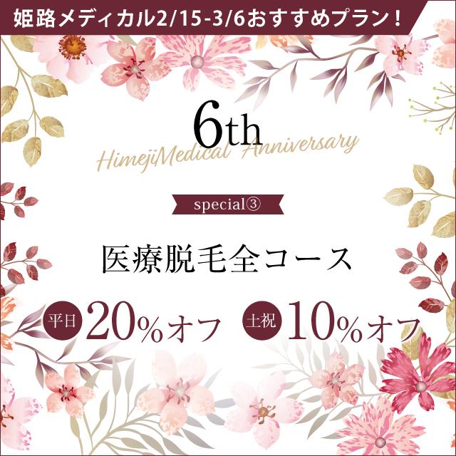 姫路メディカルクリニック 6周年!医療脱毛全コース平日20%オフ、土祝10%オフ