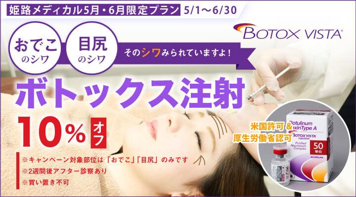 姫路メディカルクリニック 5月・6月キャンペーン ボトックス注射「おでこのシワ」「目尻」が10%オフ!!