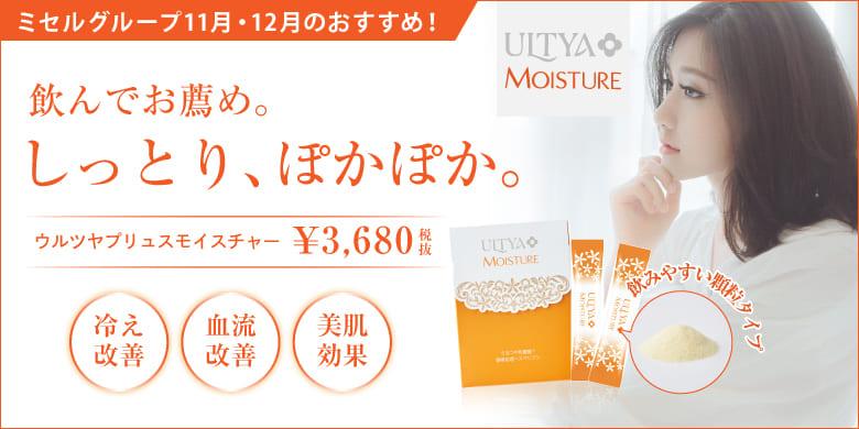 姫路メディカルクリニック 11月12月キャンペーン ウルツヤプリュスモイスチャー¥3680