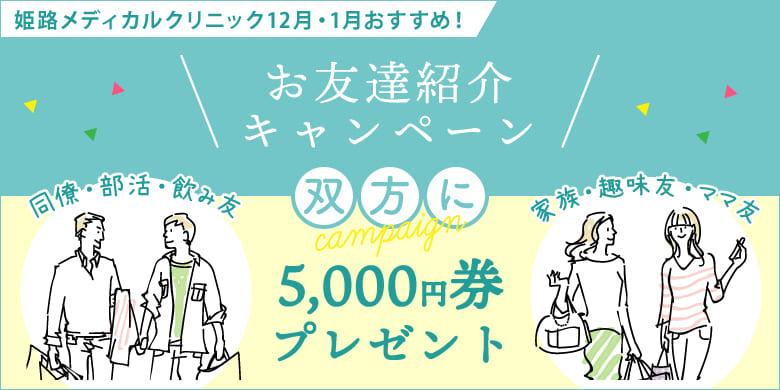 姫路メディカルクリニック ミセルクリニック姫路院 お友達紹介キャンペーン 双方に¥5,000券プレゼント