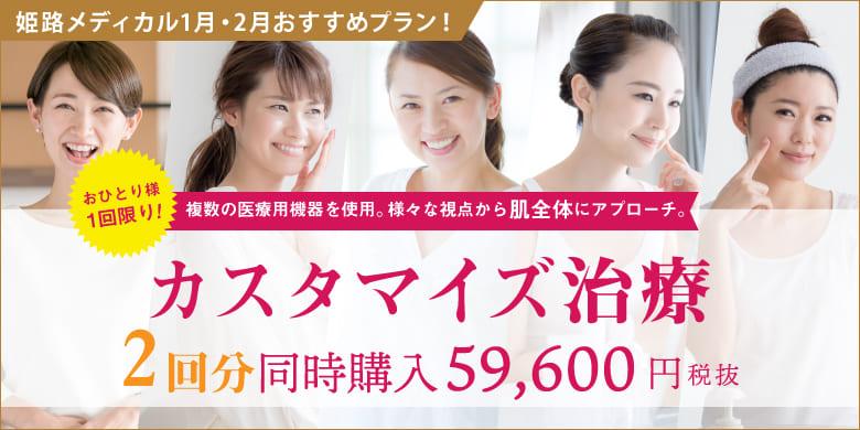 姫路メディカル1月・2月おすすめプラン|カスタマイズ治療2回が¥59,600