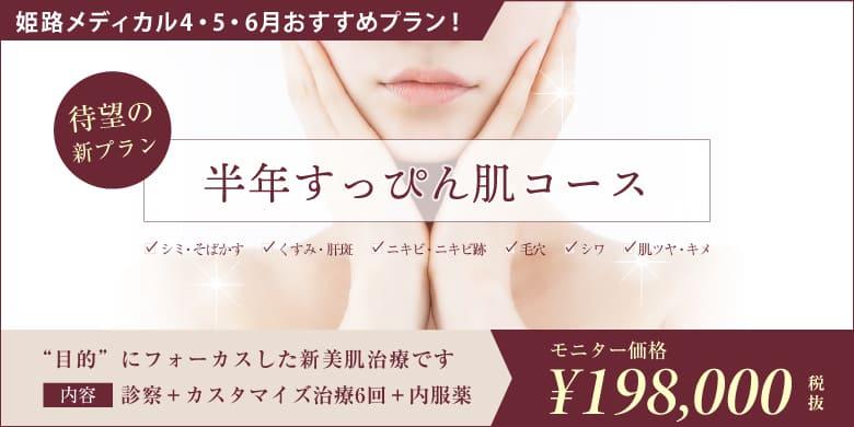 姫路メディカル4・5・6月おすすめ 半年すっぴん肌コース198000