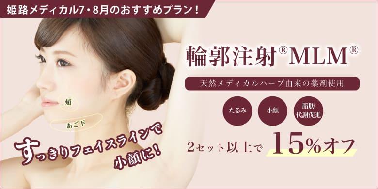 姫路メディカル7・8月おすすめプラン 輪郭注射MLM 2セット以上で15%オフ