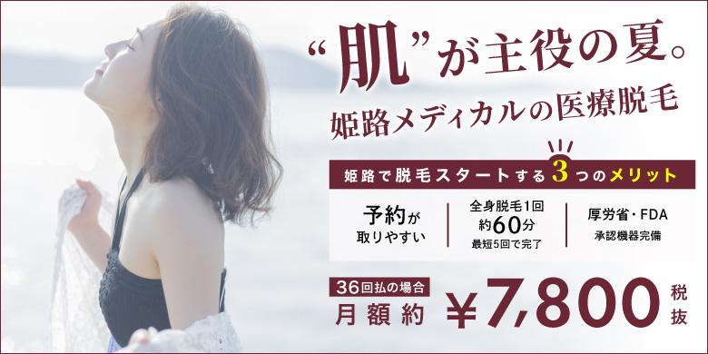 姫路メディカルクリニック 肌が主役の夏。姫路メディカルの医療脱毛