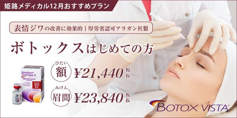 姫路メディカルクリニック ボトックスはじめての方 額・眉間 ¥21,440〜
