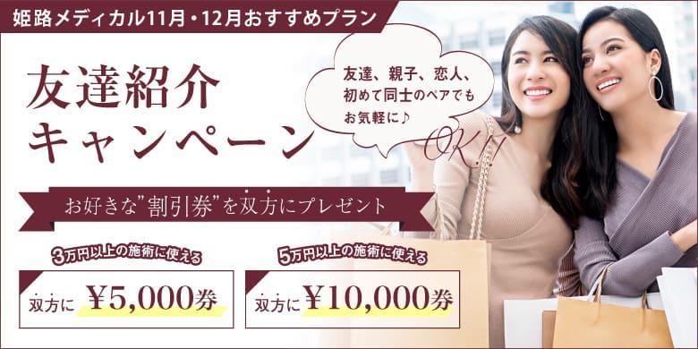 姫路メディカルクリニック 11月・12月のおすすめ|友達紹介キャンペーン!割引券をプレゼント