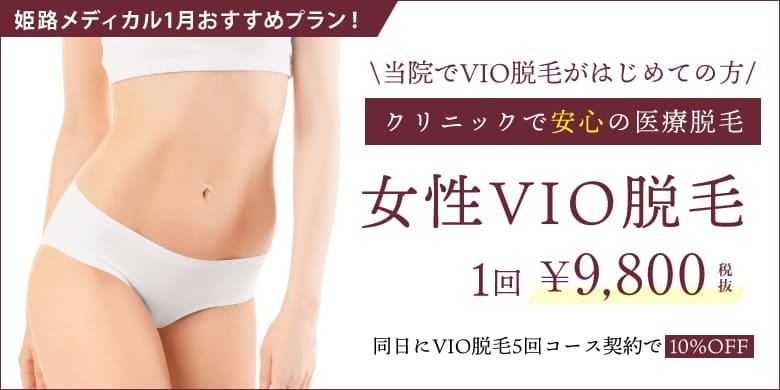 姫路メディカルクリニック 1月おすすめ|女性VIO脱毛1回¥9,800!