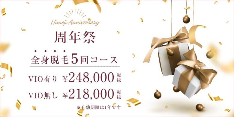 姫路メディカルクリニック 姫路メディカルクリニック 5周年記念プラン