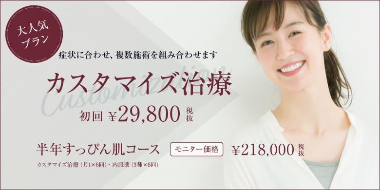 姫路メディカルクリニック 2月おすすめプラン|初めての方!カスタマイズ治療初回¥29,800