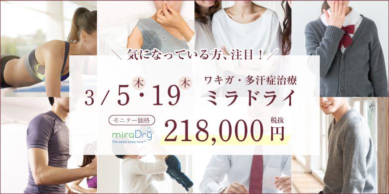 3/5、3/19限定 ミラドライ 218,000円!