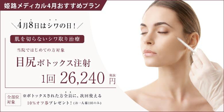 姫路メディカルクリニック 4月おすすめ|目尻ボトックス注射20%オフ!