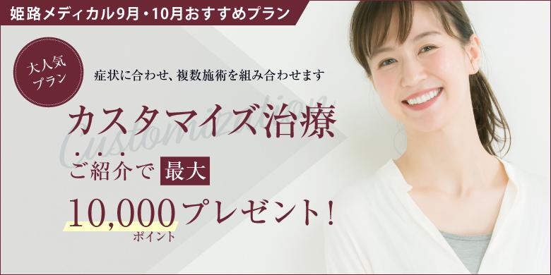 姫路メディカルクリニック 9月おすすめ|「カスタマイズ治療」ご紹介で最大10,000ポイントプレゼント!