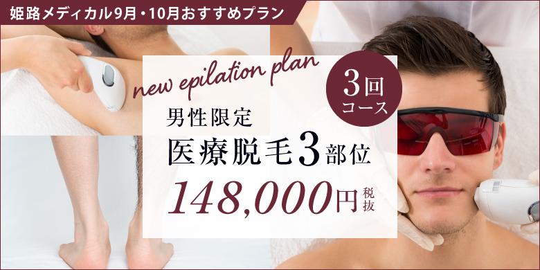 姫路メディカルクリニック 9月おすすめ|男性限定!医療脱毛3部位 / 3回コース ¥148,000税抜