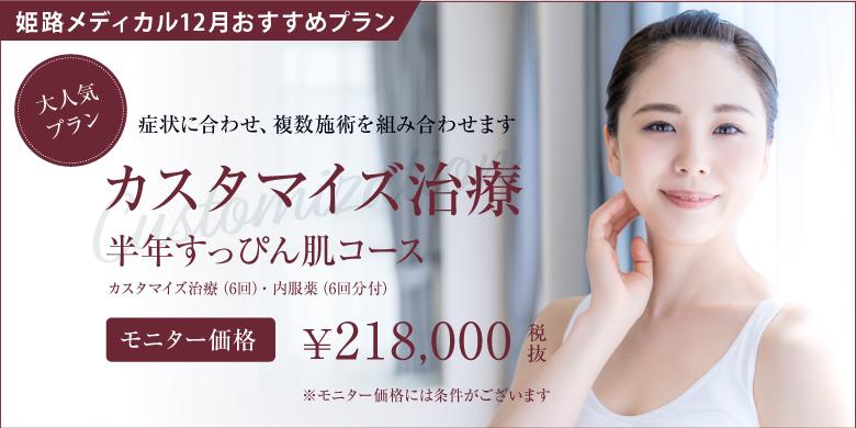 姫路メディカルクリニック 11月おすすめ 半年すっぴん肌コース モニター価格218,000円