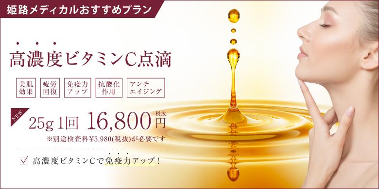 姫路メディカルクリニック 高濃度ビタミン注射
