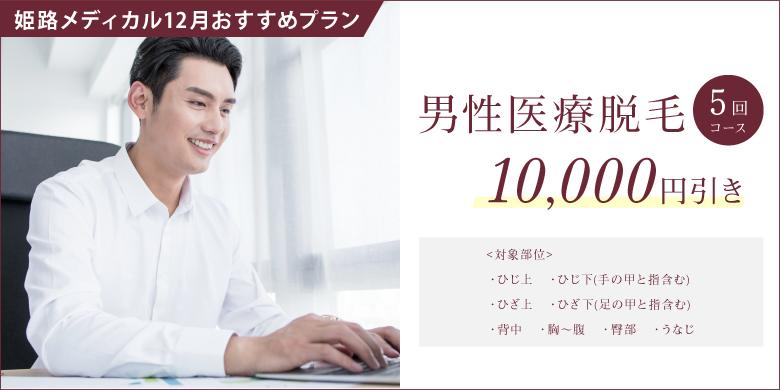 姫路メディカルクリニック 11月おすすめ 男性脱毛5回コースご契約で1万円引き