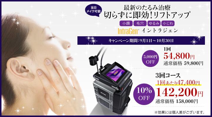 9月~10月キャンペーン イントラジェン 1回コース 5,000円off! 3回コース 10%off