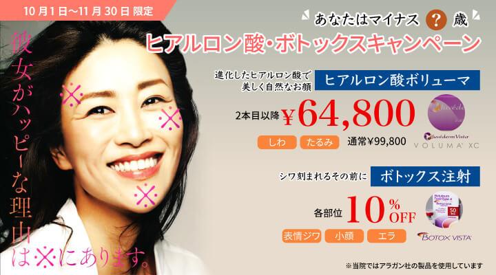 10月〜11月姫路メディカルクリニック限定キャンペーン シワ・たるみ治療 お肌のハリや弾力潤いを保つために ヒアルロン酸ボリューマ ボトックス
