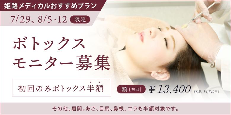 姫路メディカルクリニック ボトックスキャンペーン