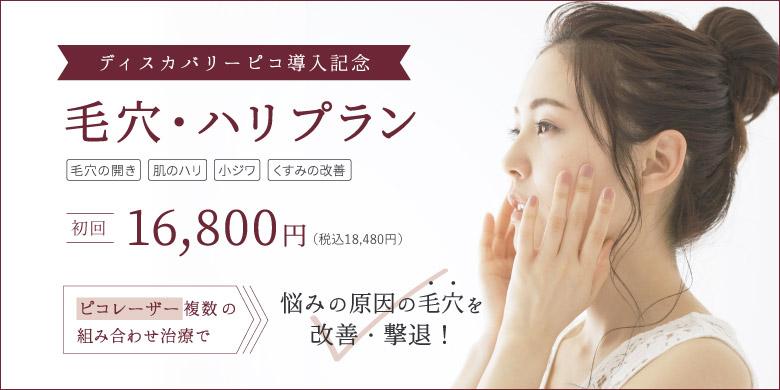 姫路メディカルクリニック ディスカバリーピコ導入記念!毛穴・ハリ特別プラン登場