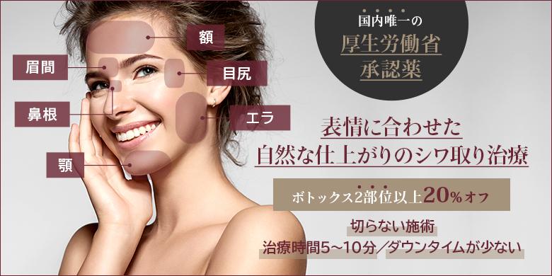 姫路メディカルクリニック ボトックス2部位以上の施術で20%OFF!