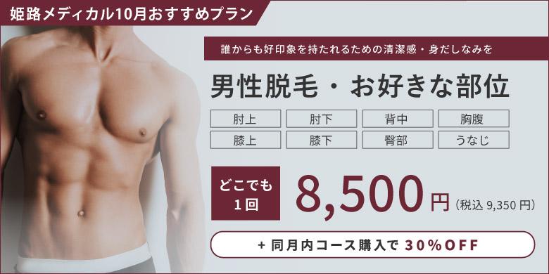 姫路メディカルクリニック 男性脱毛お好きな部位・8,500円!