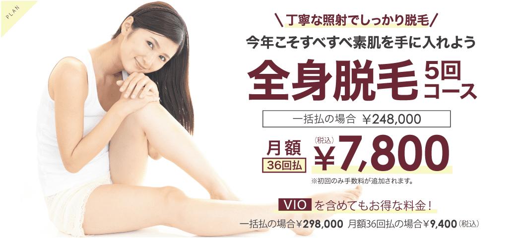 全身脱毛5回コース ¥248,000