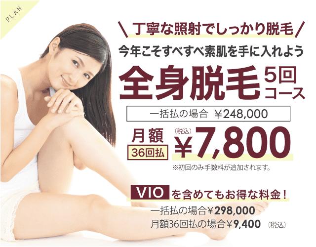 全身脱毛5回コース ¥248,000(税込)