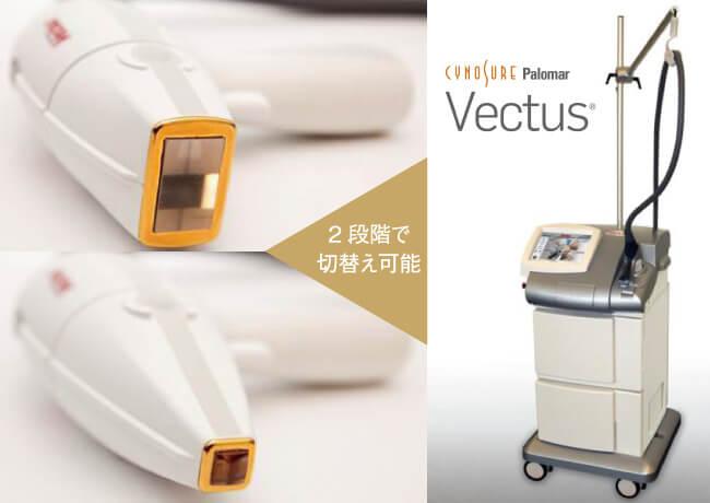 姫路メディカルで使用する光治療機器「Vectus(ベクタス)」