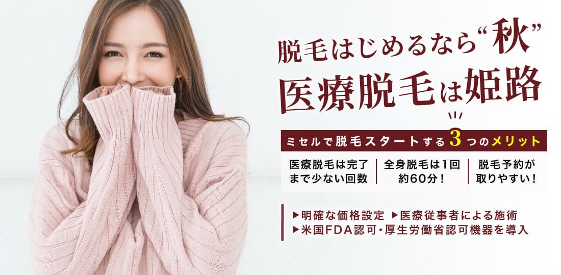 姫路メディカルクリニック 春は医療脱毛!ムダ毛にさよなら! ミセルで脱毛する3つのメリット! 一括払い¥248,8000 36回払いの場合¥7,800税抜