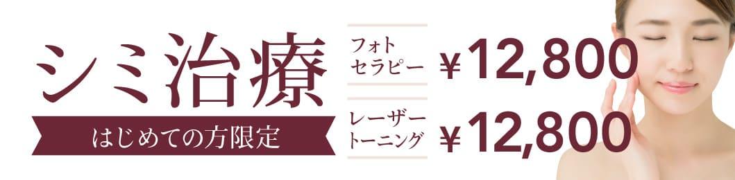 姫路メディカルクリニック シミ治療 はじめての方限定 フォトセラピー12,800円 レーザートーニング12,800円