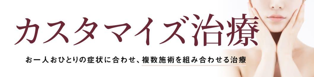 姫路メディカルクリニック カスタマイズ治療 お一人おひとりの症状に合わせ、複数施術を組み合わせる治療です。