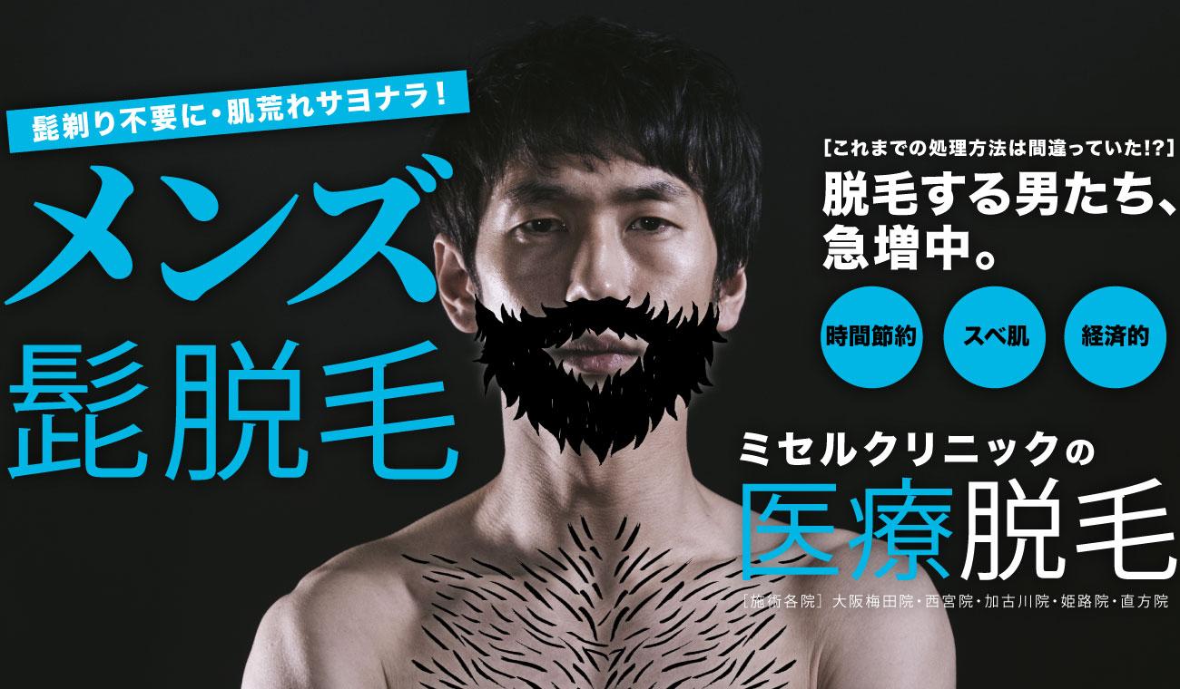 姫路メディカルクリニック 医療脱毛 男性向け メンズ髭脱毛