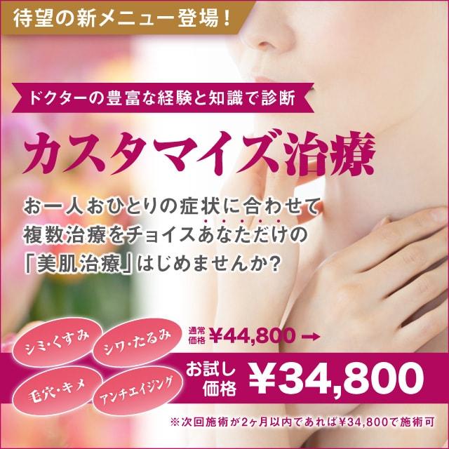 姫路メディカルクリニック 提携ミセルクリニック姫路院 姫路メディカルクリニック 待望の新メニュー カスタマイズ治療 次回施術が2ヶ月以内ならずっと¥34,800
