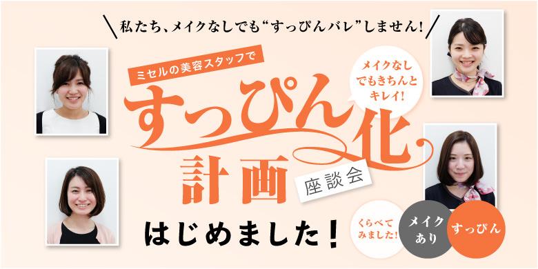 姫路メディカルクリニック 提携ミセルクリニック姫路院 ミセルグループ すっぴん化計画