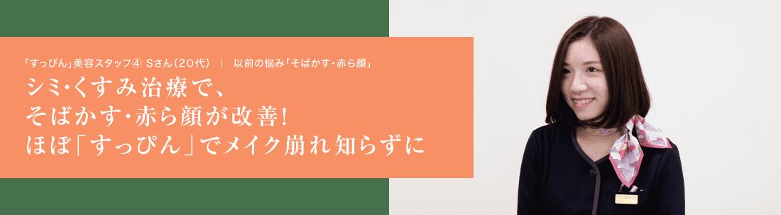 すっぴん化計画 フォトセラピー