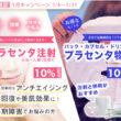 姫路メディカルクリニック 1月キャンペーン1/4〜1/31 プラセンタ注射10%オフ プラセンタ物品10%オフ マスク カプセル ドリンク
