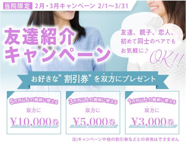 姫路メディカルクリニック 2月3月キャンペーン お友達紹介 5万円以上の施術に使える¥10,000券 3万円以上に使える¥5,000円券 一万円以上の施術に使える¥3,000券 双方にお好きな券をプレゼント