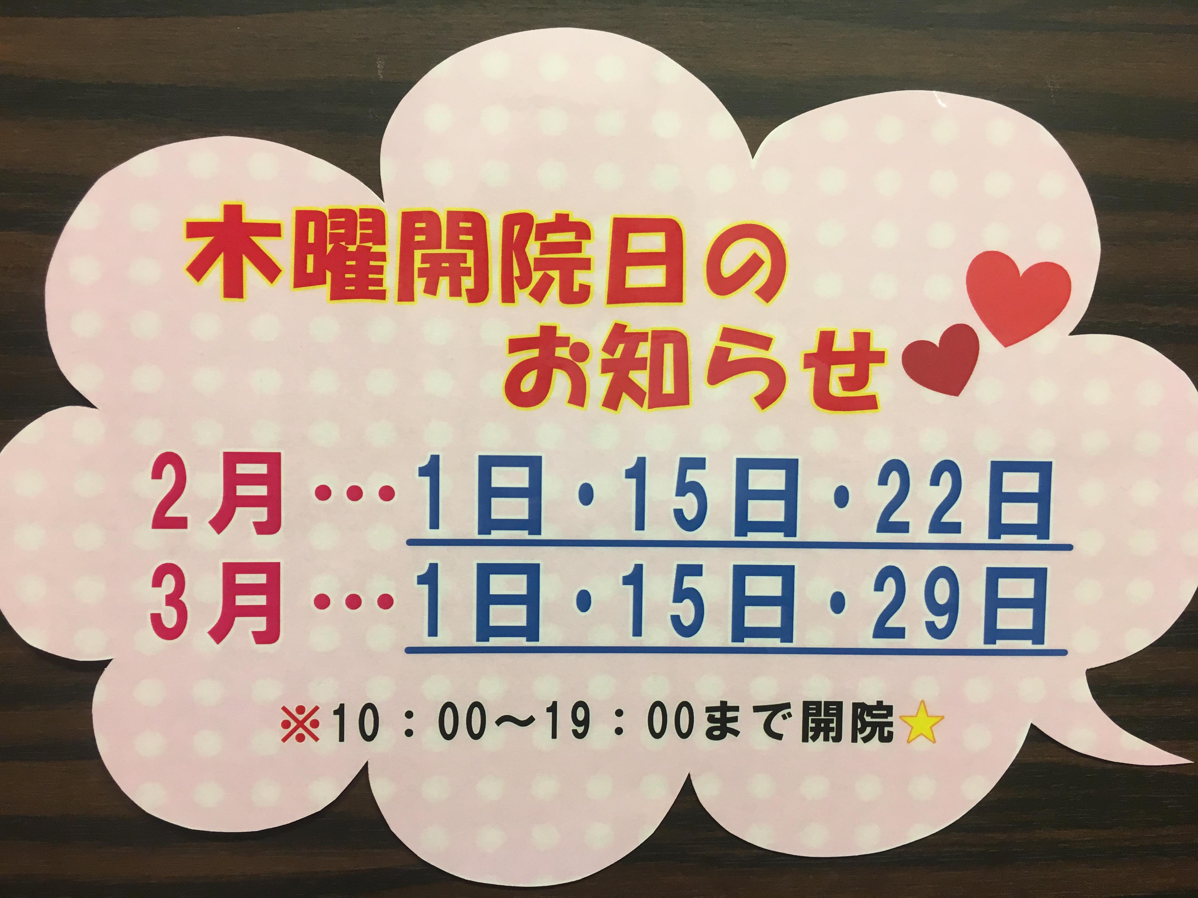 木曜限定キャンペーン開催!!