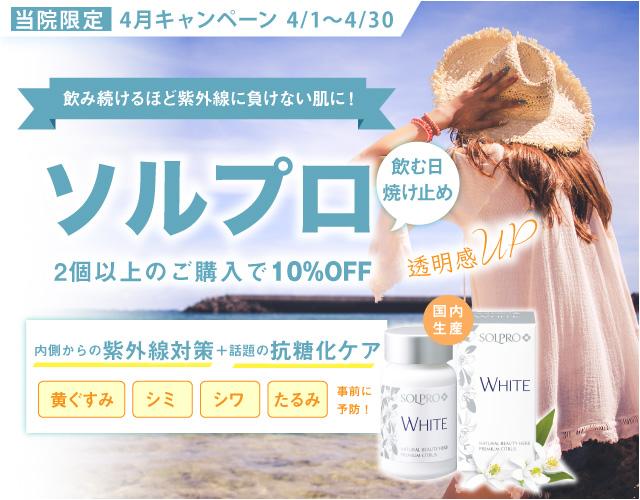 姫路メディカル4月キャンペーン 飲む日焼け対策ソルプロ2個以上購入で10%OFF