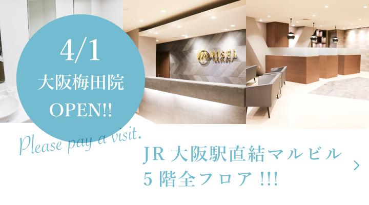 4月大阪駅近くマルビル5Fにミセルクリニック大阪梅田院オープン