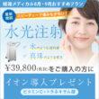 姫路メディカルクリニック ミセルクリニック姫路 8月おすすめプラン 水光注射ご購入の方にイオン導入(ビタミンC+トラネキサム酸)プレゼント